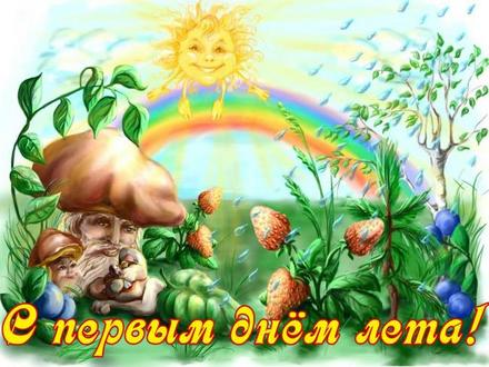 Открытка, картинка, 1 июня, первый день лета, первый летний день, поздравление, лето, здравствуй, лето, летний привет, пожелание, радуга. Открытки  Открытка, картинка, 1 июня, первый день лета, первый летний день, поздравление, лето, здравствуй, лето, летний привет, пожелание, радуга, солнце скачать бесплатно онлайн скачать открытку бесплатно | 123ot