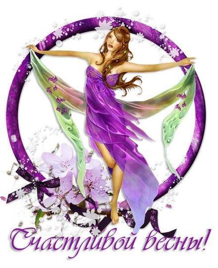 Открытка, картинка, первый день весны, поздравление с весной, цветы, подснежники, девушка, фея. Открытки  Открытка, картинка, первый день весны, открытка с первым днем весны, поздравление с первым днём весны скачать бесплатно онлайн скачать открытку бесплатно | 123ot