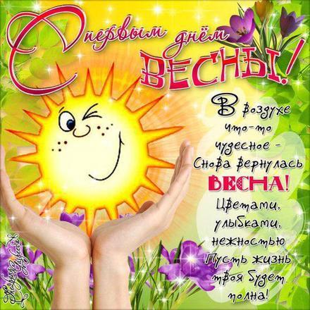 Открытка, картинка, первый день весны, первое марта, солнышко. Открытки  Открытка, картинка, первый день весны, открытка с первым днем весны, поздравление с первым днем весны, начало весны скачать бесплатно онлайн скачать открытку бесплатно | 123ot