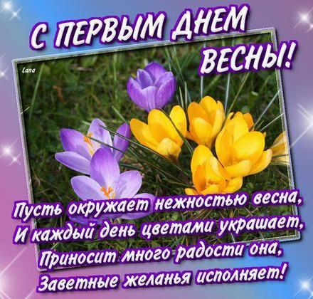 Открытка, картинка, первый день весны, поздравление с весной, цветы, подснежники. Открытки  Открытка, картинка, первый день весны, открытка с первым днем весны, поздравление с первым днём весны скачать бесплатно онлайн скачать открытку бесплатно   123ot