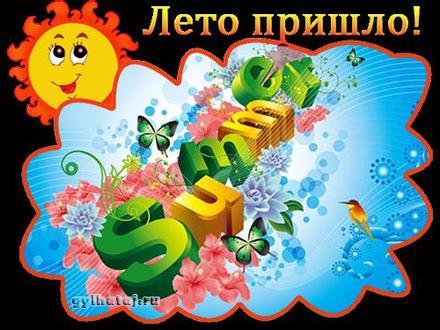 Открытка, картинка, 1 июня, первый день лета, первый летний день, поздравление, Summer, солнышко. Открытки  Открытка, картинка, 1 июня, первый день лета, первый летний день, поздравление, Summer, солнышко, цветы скачать бесплатно онлайн скачать открытку бесплатно | 123ot