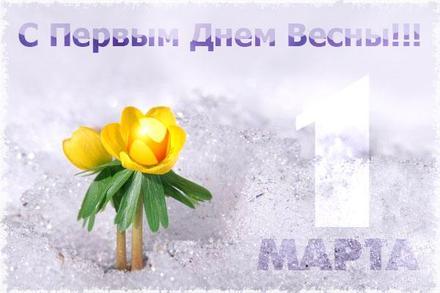 Открытка, картинка, Первый день весны, весна, поздравление, скоро весна, снег. Открытки  Открытка, картинка, Первый день весны, весна, поздравление, скоро весна, снег, цветы скачать бесплатно онлайн скачать открытку бесплатно | 123ot