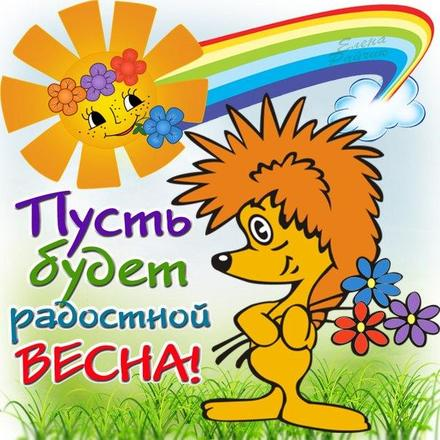 Открытка, картинка, Первый день весны, весна, поздравление, весна пришла, праздник весны, 1 марта, ежик. Открытки  Открытка, картинка, Первый день весны, весна, поздравление, весна пришла, праздник весны, 1 марта, ежик, солнце, радуга скачать бесплатно онлайн скачать открытку бесплатно   123ot