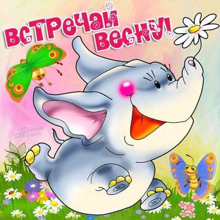Открытка, картинка, Первый день весны, поздравление, встречай весну. Открытки  Открытка, картинка, Первый день весны, поздравление, встречай весну, слоненок, бабочки скачать бесплатно онлайн скачать открытку бесплатно | 123ot