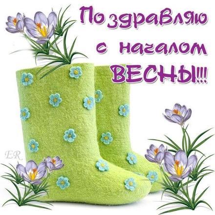 Открытка, картинка, Первый день весны, весна, поздравление, весна пришла, праздник весны, 1 марта, валенки. Открытки  Открытка, картинка, Первый день весны, весна, поздравление, весна пришла, праздник весны, 1 марта, валенки, цветочки скачать бесплатно онлайн скачать открытку бесплатно | 123ot