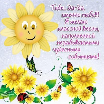 Открытка, картинка, Первый день весны, весна, поздравление, весна пришла, праздник весны, 1 марта, солнышко. Открытки  Открытка, картинка, Первый день весны, весна, поздравление, весна пришла, праздник весны, 1 марта, солнышко, цветы скачать бесплатно онлайн скачать открытку бесплатно   123ot