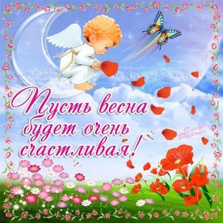 Открытка, картинка, Первый день весны, весна, поздравление, весна пришла, праздник весны, 1 марта, ангелочек. Открытки  Открытка, картинка, Первый день весны, весна, поздравление, весна пришла, праздник весны, 1 марта, ангелочек, бабочки скачать бесплатно онлайн скачать открытку бесплатно | 123ot