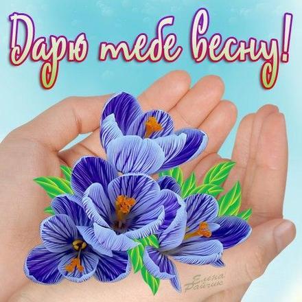 Открытка, картинка, Первый день весны, весна, поздравление, весна пришла, праздник весны, 1 марта, цветы. Открытки  Открытка, картинка, Первый день весны, весна, поздравление, весна пришла, праздник весны, 1 марта, цветы, ладони, подарок скачать бесплатно онлайн скачать открытку бесплатно | 123ot