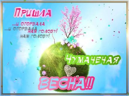 Открытка, картинка, Первый день весны, весна, поздравление, весна пришла, праздник весны, 1 марта, первый весенний день, чумачечая весна. Открытки  Открытка, картинка, Первый день весны, весна, поздравление, весна пришла, праздник весны, 1 марта, первый весенний день, чумачечая весна, планета скачать бесплатно онлайн скачать открытку бесплатно | 123ot