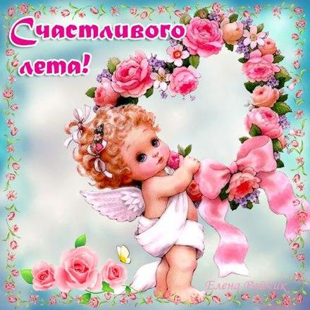 Открытка, картинка, 1 июня, первый день лета, первый летний день, поздравление, ангелочек. Открытки  Открытка, картинка, 1 июня, первый день лета, первый летний день, поздравление, ангелочек, цветы скачать бесплатно онлайн скачать открытку бесплатно | 123ot