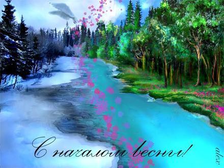 Открытка, картинка, Первый день весны, весна, поздравление, весна пришла, природа. Открытки  Открытка, картинка, Первый день весны, весна, 1 марта, поздравление, весна пришла, природа, скачать бесплатно онлайн скачать открытку бесплатно | 123ot
