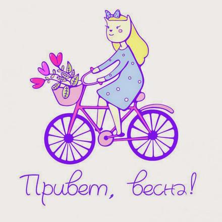 Открытка, картинка, Первый день весны, весна, поздравление, весна пришла, праздник весны, 1 марта, первый весенний день, кошечка. Открытки  Открытка, картинка, Первый день весны, весна, поздравление, весна пришла, праздник весны, 1 марта, первый весенний день, кошечка, велосипед скачать бесплатно онлайн скачать открытку бесплатно | 123ot