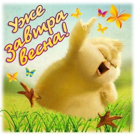 Открытка, картинка, Первый день весны, весна, поздравление, весна пришла, праздник весны, 1 марта, первый весенний день, завтра весна. Открытки  Открытка, картинка, Первый день весны, весна, поздравление, весна пришла, праздник весны, 1 марта, первый весенний день, завтра весна, цыпленок скачать бесплатно онлайн скачать открытку бесплатно | 123ot