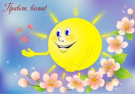 Открытка, картинка, Первый день весны, весна, поздравление, весна пришла, праздник весны, 1 марта, солнышко. Открытки  Открытка, картинка, Первый день весны, весна, поздравление, весна пришла, праздник весны, 1 марта, солнышко, цветы скачать бесплатно онлайн скачать открытку бесплатно | 123ot