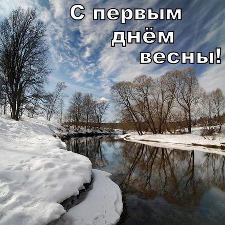 Открытка, картинка, первый день весны, первое марта, река. Открытки  Открытка, картинка, первый день весны, открытка с первым днем весны, поздравление с первым днем весны, начало весны скачать бесплатно онлайн скачать открытку бесплатно | 123ot