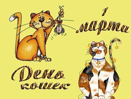 Открытка, картинка, Первый день весны, весна, поздравление, весна пришла, праздник весны, День кошек. Открытки  Открытка, картинка, Первый день весны, весна, поздравление, весна пришла, праздник весны, День кошек, котики скачать бесплатно онлайн скачать открытку бесплатно | 123ot