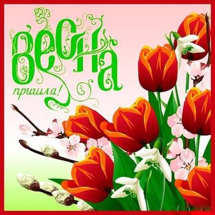 Открытка, анимация, Первый день весны, весна, поздравление, весна пришла, праздник весны, 1 марта, тюльпаны. Открытки  Открытка, анимация, Первый день весны, весна, поздравление, весна пришла, праздник весны, 1 марта, тюльпаны, цветы скачать бесплатно онлайн скачать открытку бесплатно | 123ot
