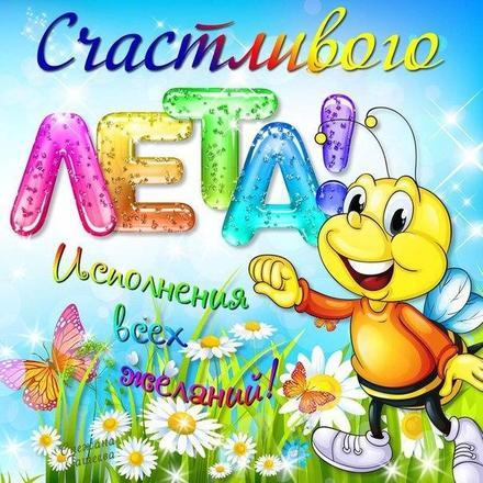 Открытка, картинка, 1 июня, первый день лета, первый летний день, поздравление, счастливого лета. Открытки  Открытка, картинка, 1 июня, первый день лета, первый летний день, поздравление, счастливого лета, пчелка скачать бесплатно онлайн скачать открытку бесплатно | 123ot