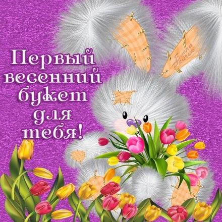 Открытка, картинка, Первый день весны, весна, поздравление, весна пришла, праздник весны, 1 марта, весенний букет. Открытки  Открытка, картинка, Первый день весны, весна, поздравление, весна пришла, праздник весны, 1 марта, весенний букет, зайка скачать бесплатно онлайн скачать открытку бесплатно | 123ot