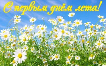 Открытка, картинка, первый день лета, с началом лета, ромашки. Открытки  Открытка, картинка, первый день лета, открытка с первым днём лета, поздравление на первый день лета, начало лето, лето наступило скачать бесплатно онлайн скачать открытку бесплатно   123ot