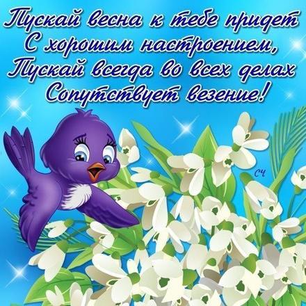Открытка, картинка, первый день весны, прикол, птичка, стихи. Открытки  Открытка, картинка, первый день весны, открытка с первым днем весны, поздравление с первым днем весны, начало весны скачать бесплатно онлайн скачать открытку бесплатно | 123ot