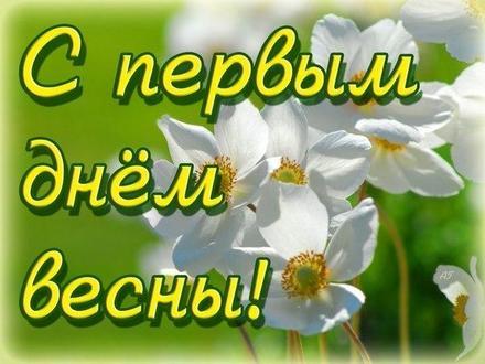 Открытка, картинка, первый день весны, поздравление с весной, цветы, нарциссы. Открытки  Открытка, картинка, первый день весны, открытка с первым днем весны, поздравление с первым днём весны скачать бесплатно онлайн скачать открытку бесплатно | 123ot