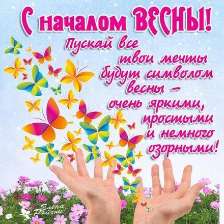 Открытка, картинка, Первый день весны, весна, поздравление, весна пришла, праздник весны, 1 марта, первый весенний день, стишок. Открытки  Открытка, картинка, Первый день весны, весна, поздравление, весна пришла, праздник весны, 1 марта, первый весенний день, стишок, бабочки скачать бесплатно онлайн скачать открытку бесплатно | 123ot