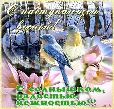 Открытка, картинка, первый день весны, первое марта, птички. Открытки  Открытка, картинка, первый день весны, открытка с первым днем весны, поздравление с первым днем весны, начало весны скачать бесплатно онлайн скачать открытку бесплатно | 123ot