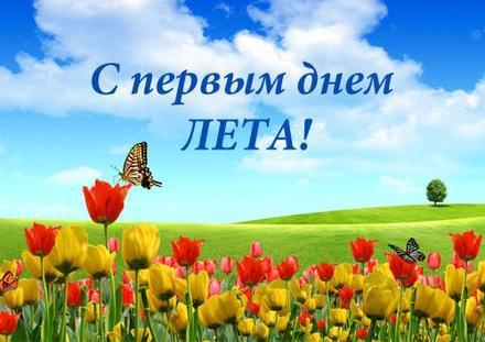 Открытка, картинка, 1 июня, первый день лета, первый летний день, поздравление, лето, здравствуй, лето, летний привет, цветы. Открытки  Открытка, картинка, 1 июня, первый день лета, первый летний день, поздравление, лето, здравствуй, лето, летний привет, цветы, полянка скачать бесплатно онлайн скачать открытку бесплатно | 123ot