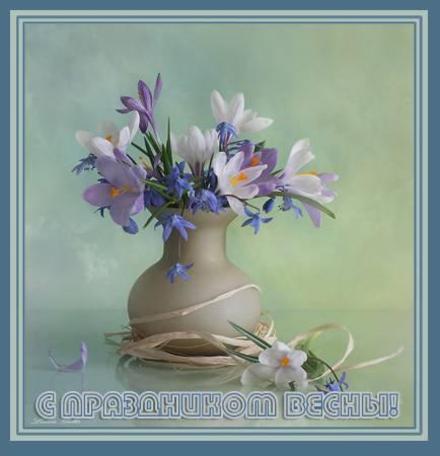 Открытка, картинка, Первый день весны, весна, поздравление, весна пришла, праздник весны, 1 марта, ваза. Открытки  Открытка, картинка, Первый день весны, весна, поздравление, весна пришла, праздник весны, 1 марта, ваза, букет, подснежники скачать бесплатно онлайн скачать открытку бесплатно | 123ot