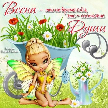 Открытка, картинка, Первый день весны, весна, поздравление, весна пришла, праздник весны, 1 марта, первый весенний день, фея. Открытки  Открытка, картинка, Первый день весны, весна, поздравление, весна пришла, праздник весны, 1 марта, первый весенний день, фея, цветы скачать бесплатно онлайн скачать открытку бесплатно   123ot
