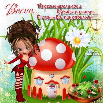Открытка, картинка, Первый день весны, весна, поздравление, весна пришла, праздник весны, 1 марта, первый весенний день, мухомор. Открытки  Открытка, картинка, Первый день весны, весна, поздравление, весна пришла, праздник весны, 1 марта, первый весенний день, мухомор, прикол скачать бесплатно онлайн скачать открытку бесплатно | 123ot