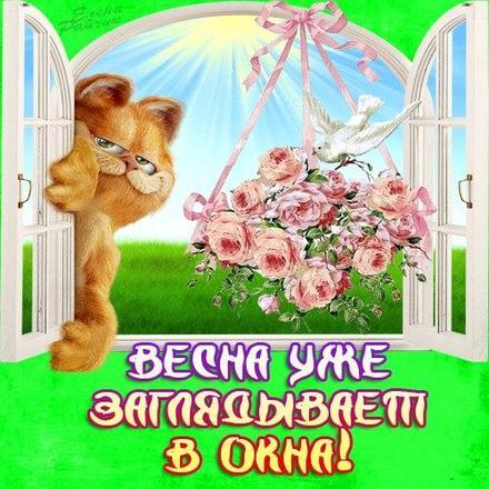 Открытка, картинка, Первый день весны, весна, поздравление, весна пришла, праздник весны, 1 марта, первый весенний день, кот. Открытки  Открытка, картинка, Первый день весны, весна, поздравление, весна пришла, праздник весны, 1 марта, первый весенний день, кот, окошко скачать бесплатно онлайн скачать открытку бесплатно | 123ot