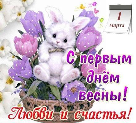 Открытка, картинка, Первый день весны, весна, поздравление, весна пришла, праздник весны, 1 марта, зайчик. Открытки  Открытка, картинка, Первый день весны, весна, поздравление, весна пришла, праздник весны, 1 марта, зайчик, тюльпаны, корзинка цветов скачать бесплатно онлайн скачать открытку бесплатно   123ot