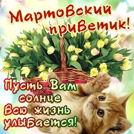 Открытка, картинка, Первый день весны, весна, поздравление, весна пришла, праздник весны, 1 марта, первый весенний день, мартовский привет. Открытки  Открытка, картинка, Первый день весны, весна, поздравление, весна пришла, праздник весны, 1 марта, первый весенний день, мартовский привет, котенок скачать бесплатно онлайн скачать открытку бесплатно | 123ot