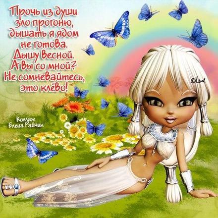 Открытка, картинка, Первый день весны, весна, поздравление, весна пришла, праздник весны, 1 марта, первый весенний день, фея. Открытки  Открытка, картинка, Первый день весны, весна, поздравление, весна пришла, праздник весны, 1 марта, первый весенний день, фея, бабочки скачать бесплатно онлайн скачать открытку бесплатно | 123ot