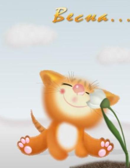 Открытка, картинка, Первый день весны, весна, 1 марта, поздравление, весна пришла, котенок. Открытки  Открытка, картинка, Первый день весны, весна, 1 марта, поздравление, весна пришла, котенок, подснежник скачать бесплатно онлайн скачать открытку бесплатно | 123ot