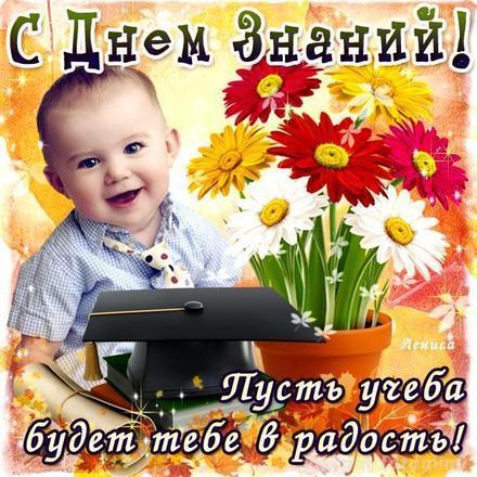 Открытка, картинка, 1 сентября, начало учебного года, день знаний, поздравление, первый звонок, малыш. Открытки  Открытка, картинка, 1 сентября, начало учебного года, день знаний, поздравление, первый звонок, малыш, цветы скачать бесплатно онлайн скачать открытку бесплатно | 123ot