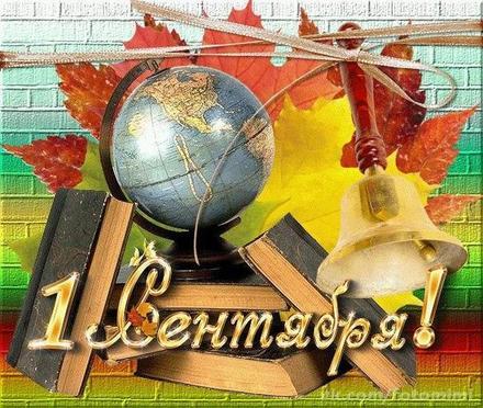 Открытка, картинка, 1 сентября, начало учебного года, день знаний, поздравление, первый звонок, глобус. Открытки  Открытка, картинка, 1 сентября, начало учебного года, день знаний, поздравление, первый звонок, глобус, книги скачать бесплатно онлайн скачать открытку бесплатно | 123ot