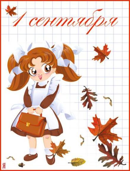 Открытка, картинка, 1 сентября, начало учебного года, день знаний, поздравление, первый звонок, школьница. Открытки  Открытка, картинка, 1 сентября, начало учебного года, день знаний, поздравление, первый звонок, школьница, первоклассница скачать бесплатно онлайн скачать открытку бесплатно   123ot