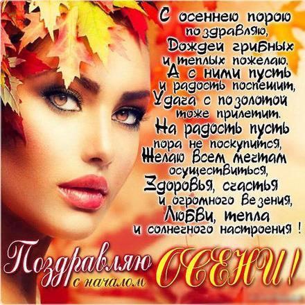Открытка, картинка, Первый день осени, 1 сентября, начало осени, осень, фразы, пожелание, осень пришла, конец лета, чудесная пора, золотая осень, пожелание, поздравление. Открытки  Открытка, картинка, Первый день осени, 1 сентября, начало осени, осень, фразы, пожелание, осень пришла, конец лета, чудесная пора, золотая осень, пожелание, поздравление, стихи скачать бесплатно онлайн скачать открытку бесплатно   123ot