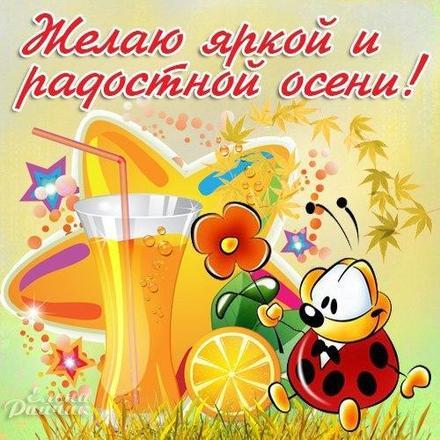 Открытка, картинка, Первый день осени, 1 сентября, начало осени, осень, фразы, пожелание, осень пришла, конец лета, чудесная пора, золотая осень, классная осень, яркая осень, счастливая осень, божья коровка. Открытки  Открытка, картинка, Первый день осени, 1 сентября, начало осени, осень, фразы, пожелание, осень пришла, конец лета, чудесная пора, золотая осень, классная осень, яркая осень, счастливая осень, божья коровка, коктейль скачать бесплатно онлайн скачать открытку бесплатно | 123ot