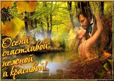 Открытка, картинка, Первый день осени, 1 сентября, начало осени, осень, фразы, пожелание, осень пришла, конец лета, чудесная пора, золотая осень, классная осень, яркая осень, счастливая осень, любовь. Открытки  Открытка, картинка, Первый день осени, 1 сентября, начало осени, осень, фразы, пожелание, осень пришла, конец лета, чудесная пора, золотая осень, классная осень, яркая осень, счастливая осень, любовь, счастье скачать бесплатно онлайн скачать открытку бесплатно   123ot