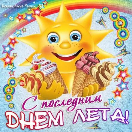 Открытка, картинка, Первый день осени, 1 сентября, начало осени, осень, фразы, пожелание, осень пришла, конец лета, чудесная пора, золотая осень, классная осень, яркая осень, счастливая осень, последний день лета. Открытки  Открытка, картинка, Первый день осени, 1 сентября, начало осени, осень, фразы, пожелание, осень пришла, конец лета, чудесная пора, золотая осень, классная осень, яркая осень, счастливая осень, последний день лета, солнце, мороженое скачать бесплатно онлайн скачать открытку бесплатно | 123ot