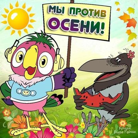 Открытка, картинка, Первый день осени, 1 сентября, начало осени, осень, фразы, пожелание, осень пришла, конец лета, чудесная пора, золотая осень, классная осень, яркая осень, счастливая осень, прикол. Открытки  Открытка, картинка, Первый день осени, 1 сентября, начало осени, осень, фразы, пожелание, осень пришла, конец лета, чудесная пора, золотая осень, классная осень, яркая осень, счастливая осень, прикол, мультик, мы против осени скачать бесплатно онлайн скачать открытку бесплатно | 123ot