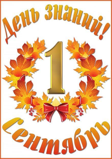 Открытка, картинка, 1 сентября, начало учебного года, день знаний, поздравление, первый звонок, листва. Открытки  Открытка, картинка, 1 сентября, начало учебного года, день знаний, поздравление, первый звонок, листва, сентябрь скачать бесплатно онлайн скачать открытку бесплатно   123ot