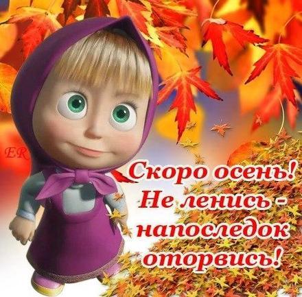 Открытка, картинка, Первый день осени, 1 сентября, начало осени, осень, фразы, пожелание, осень пришла, конец лета, чудесная пора, золотая осень, классная осень, яркая осень, счастливая осень, прикол. Открытки  Открытка, картинка, Первый день осени, 1 сентября, начало осени, осень, фразы, пожелание, осень пришла, конец лета, чудесная пора, золотая осень, классная осень, яркая осень, счастливая осень, прикол, Маша из мультика скачать бесплатно онлайн скачать открытку бесплатно | 123ot