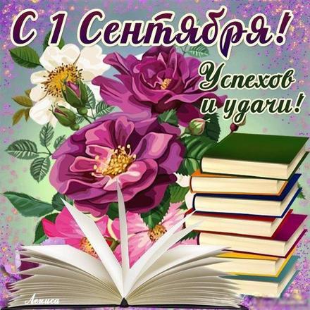 Открытка, картинка, 1 сентября, начало учебного года, день знаний, поздравление, первый звонок, цветы. Открытки  Открытка, картинка, 1 сентября, начало учебного года, день знаний, поздравление, первый звонок, цветы, букет, книги скачать бесплатно онлайн скачать открытку бесплатно | 123ot