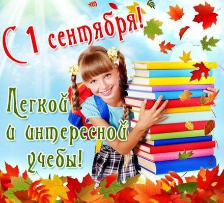 Открытка, картинка, сентября, начало учебного года, день знаний, школа, поздравление, пожелание. Открытки  Открытка, картинка, сентября, начало учебного года, день знаний, школа, поздравление, пожелание, школьница, книги скачать бесплатно онлайн скачать открытку бесплатно   123ot