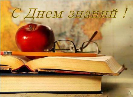 Открытка, картинка, сентября, начало учебного года, день знаний, школа, поздравление, книги. Открытки  Открытка, картинка, сентября, начало учебного года, день знаний, школа, поздравление, книги, очки, яблоко скачать бесплатно онлайн скачать открытку бесплатно | 123ot
